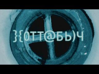 Хоттабыч (2006) — КОМЕДИЯ / Россия / }{отт@бь)ч / Владимир Толоконников / Юлия Паранова / Мила Липнер / Лива Круминя