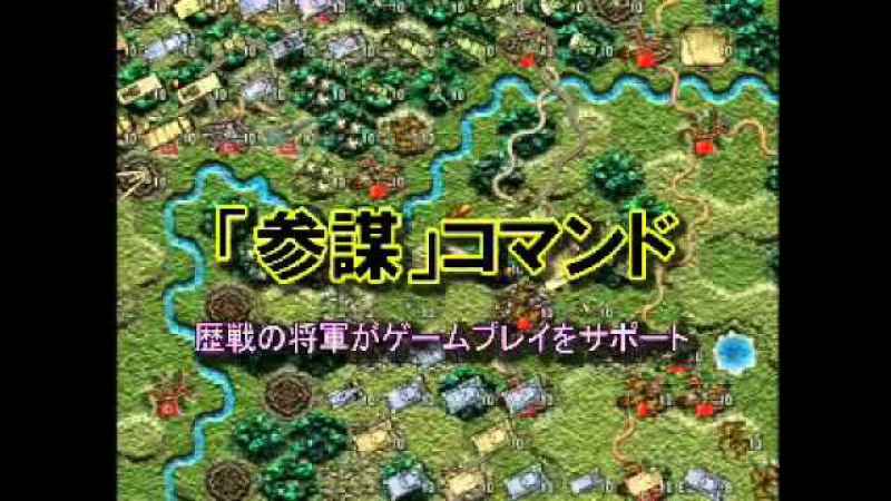 Advanced Daisenryaku 2001 [SEGA Dreamcast PC Trailer]