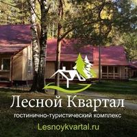 Логотип Лесной квартал. Аренда коттеджа,спортивные сборы