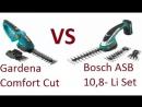 РоботунОбзор Ножницы газонные Bosch ASB 10 8 Li Set VS Gardena ComfortCut