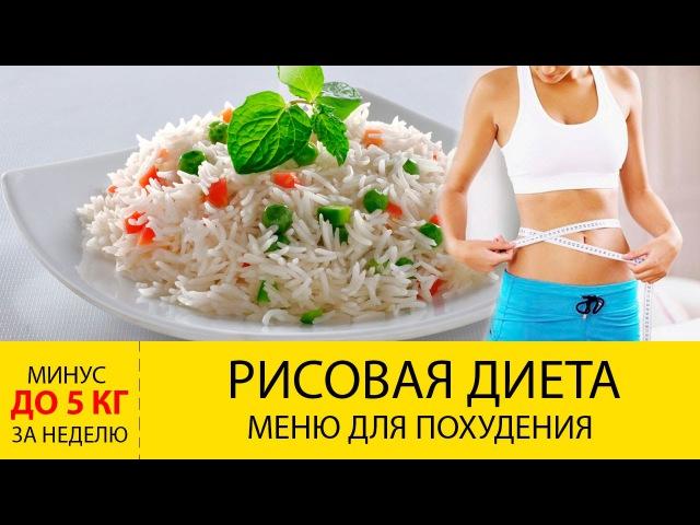 Рисовая диеты для похудения живота
