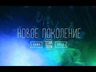 Новое Поколение - зима 2016 - Стартин