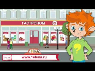 Познавательный мультфильм с Чевостиком  Чевостик в гастрономе (9 серия)