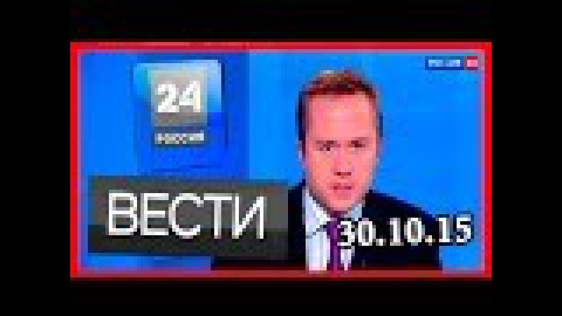 Россия 24. Вести. 30.10.2015