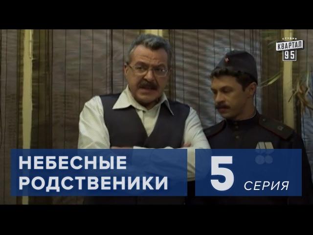 Сериал Небесные родственники 5 серия 2011 Комедия мелодрама в 8 ми сериях