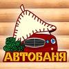 АВТОБАНЯ  63-06-03