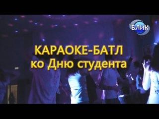 """""""Караоке-батл"""" ко Дню студента"""