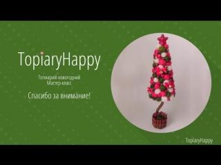 Новогодний топиарий - ёлочка ( мастер-класс ), автор мк - TopiaryHappy Елена Степнова