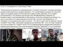 СООБЩЕНИЕ С ДОНБАССАГоворит ополченец Донбасса Гиви