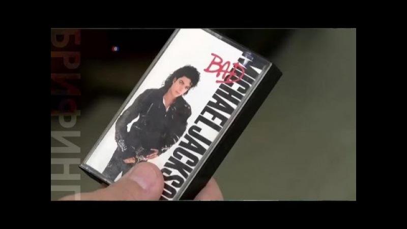 Американская пара купила на барахолке аудиокассету с автографом Майкла Джексона