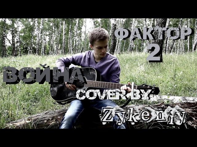 Фактор 2 - Война (Cover by Zykeniy)
