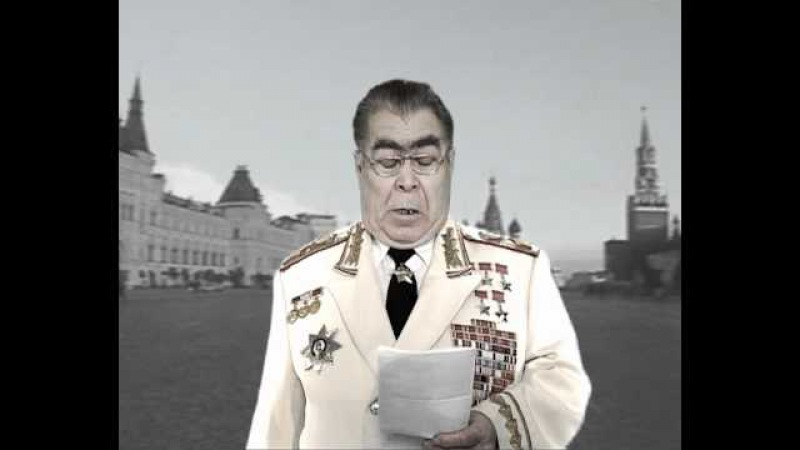 Юмористическое поздравление Брежнева с 23 февраля 2011 г