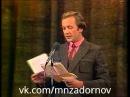 Михаил Задорнов Письмо студента домой, 1982