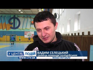 Поліцейські Житомира виграли Кубок міського голови з футзалу