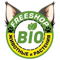 Логотип FREESHOP BIO Ростов-на-Дону
