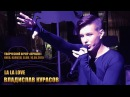 Владислав Курасов. «La La Love» (Ivi Adamou cover). Киев, Karusel club, 16.05.2015.