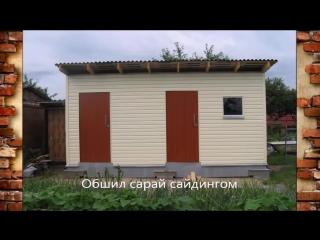 Как построить простой сарай или маленький каркасный дачный домик из OSB плит своими руками