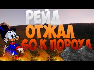 """New RustВыживание#33 """"РЕЙД ОТЖАЛ 60К ПОРОХА"""""""