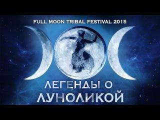 V Full Moon Tribal Festival 2015: Valeria Sintsova