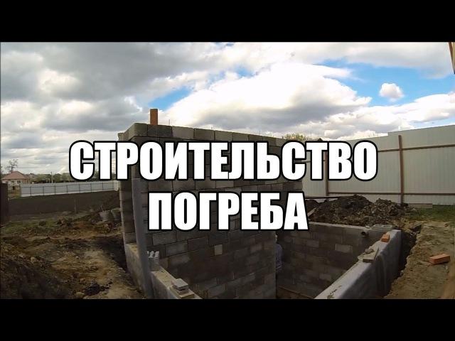 Строительство коробки погреба