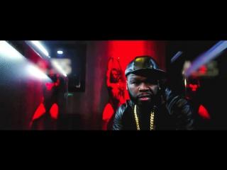 Премьера. 50 cent feat. chris brown - no romeo no juliet (official music video.ft)