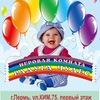 Детская игровая комната -РАДУГА ЧУДЕС- КИМ,75