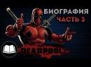 Дэдпул Deadpool Биография Часть 3