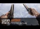 Warface и Хардкор Трейлер фильма 2016