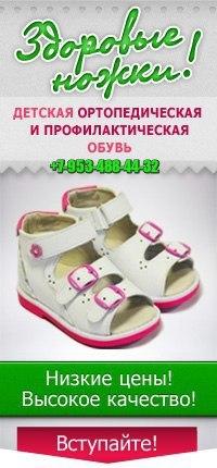 387bd589f ДЕТСКАЯ ОРТОПЕДИЧЕСКАЯ ОБУВЬ И КОВРИКИ ДЕШЕВО | ВКонтакте