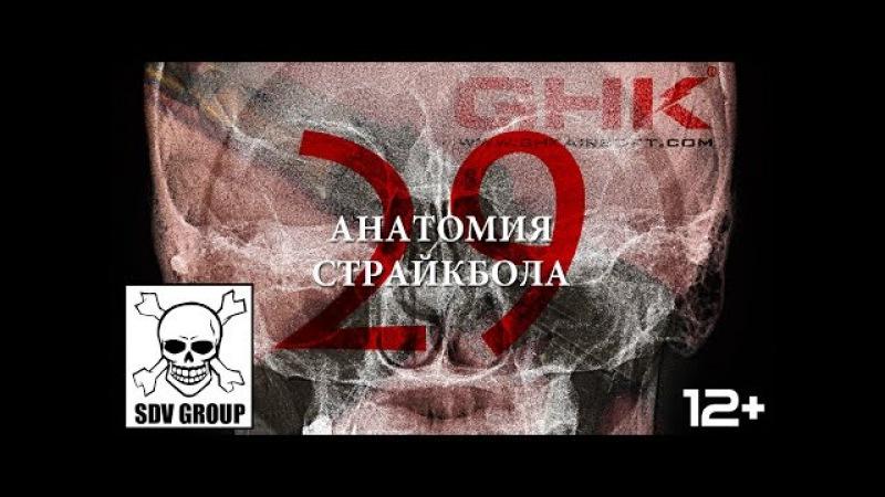 Анатомия страйкбола (выпуск 29) GHK AKS74U GBB. Отстрел по мишени