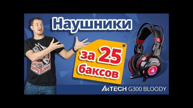 ОБЗОР ИГРОВЫХ НАУШНИКОВ A4TECH BLOODY G300