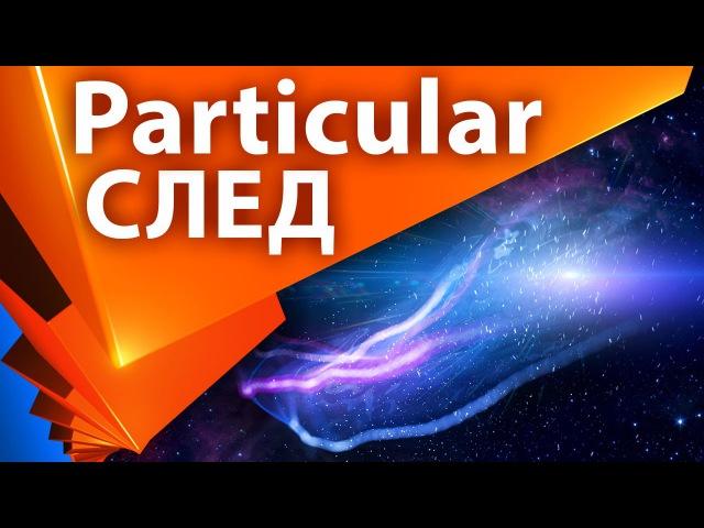 Энергетический светящийся след с Trapcode Particular в After Effects - AEplug 118