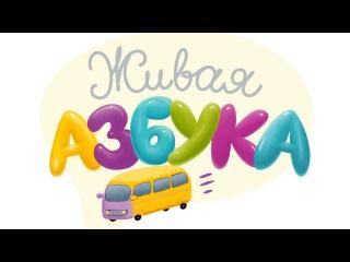 """""""Живая азбука"""" для малышей (учим ЗВУКИ) - анимированный алфавит для детей"""