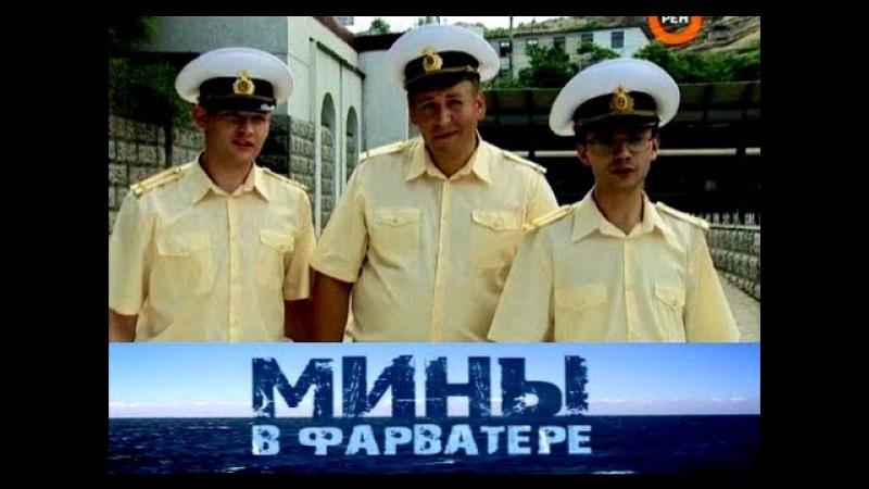 Мины в фарватере 4 серия МИНЫ В ФАРВАТЕРЕ сериал о моряках любви верности и дружбе