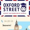 Класс английского языка Oxford Street | Белгород