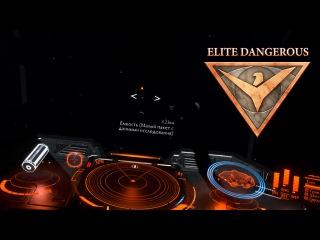 Elite Dangerous. Нашел слабый сигнал в Рифте (Elite Games)