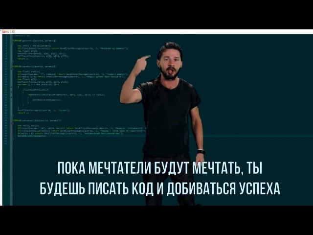 Шайа ЛаБаф Мотивация к кодингу