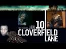 Кловерфилд, 10 Cloverfield, 10 - смотреть онлайн русский трейлер 2016