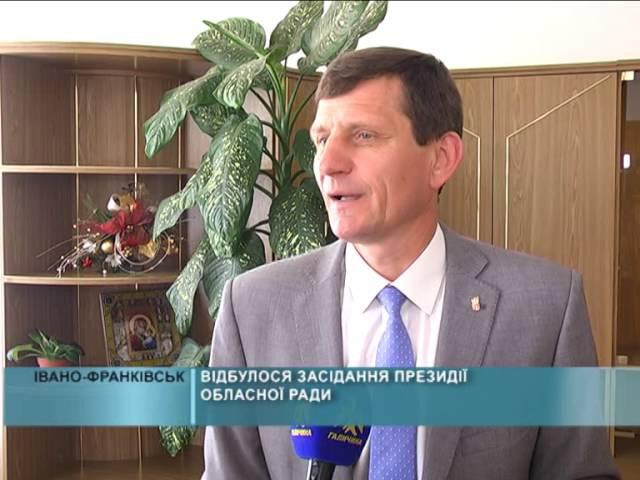 Засідання президії обласної ради