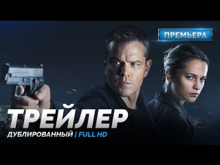 DUB | Трейлер №2: Джейсон Борн / Jason Bourne 2016