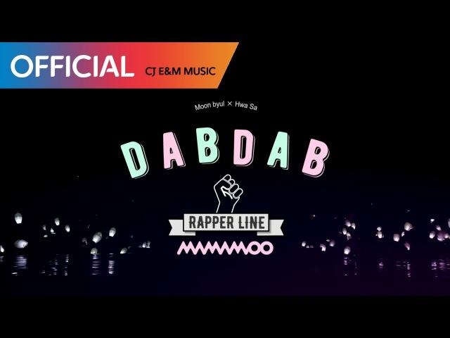 MAMAMOO DAB DAB Moon Byul Hwa Sa MV