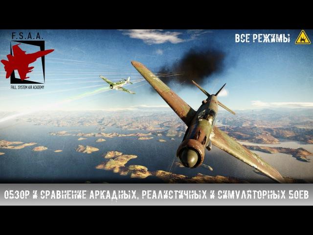 Обзор и сравнение Аркадных, Реалистичных и Симуляторных боев - War Thunder