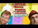 Время Обзора Время приключений / Adventure Time ( Комикс )