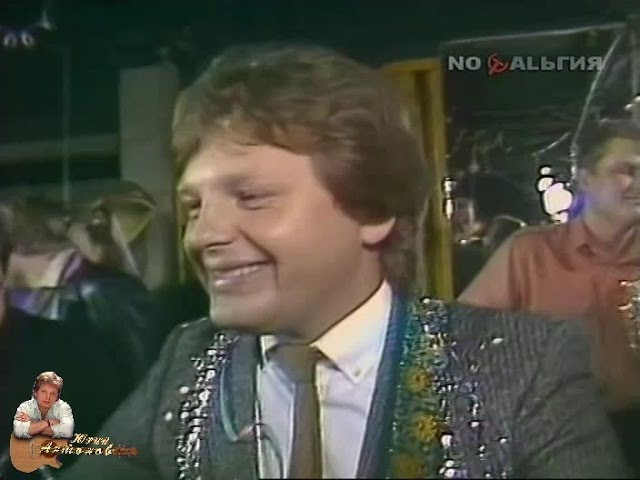 Юрий Антонов Время не ждет 1982