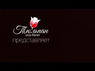 Шоу-балет ТЮЛЬПАН PROMO