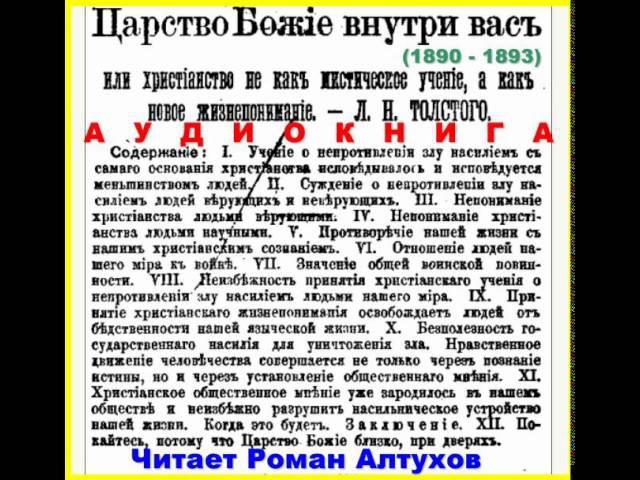 Лев Толстой. ЦАРСТВО БОЖИЕ ВНУТРИ ВАС. Глава 1