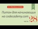 ПК028 - Меняем порядок символов на обратный - Уроки питона на Codecademy на русском