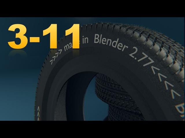 Уроки по Blender. Урок 3 11. Моделинг покрышки. Текст на покрышке.