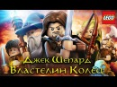 LEGO The Lord of the Rings. Прохождение - 4