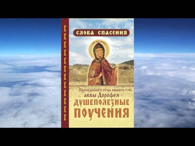 Ч.1 прп. Авва Дорофей - Душеполезные поучения (Беседы прот. Аркадия Шатова)